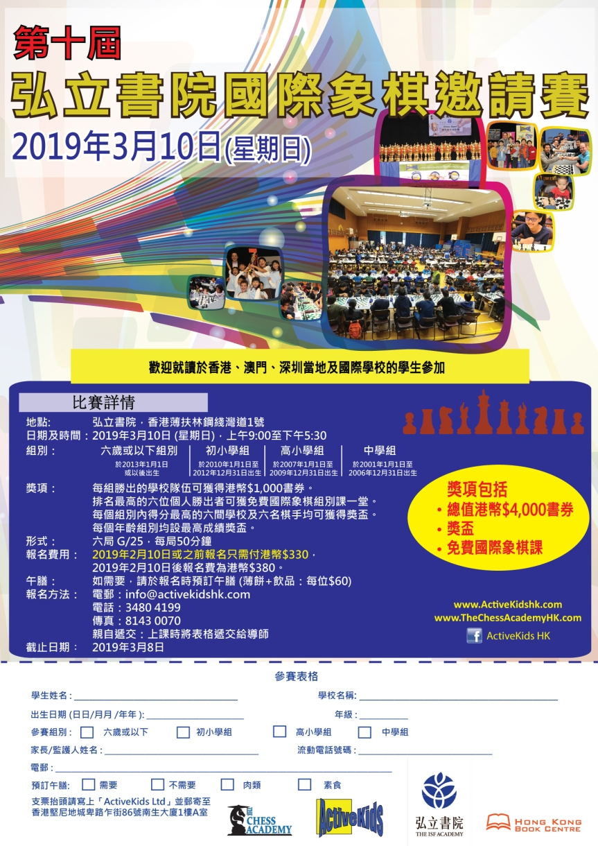 isf-chess-open-2019-cnv2.3