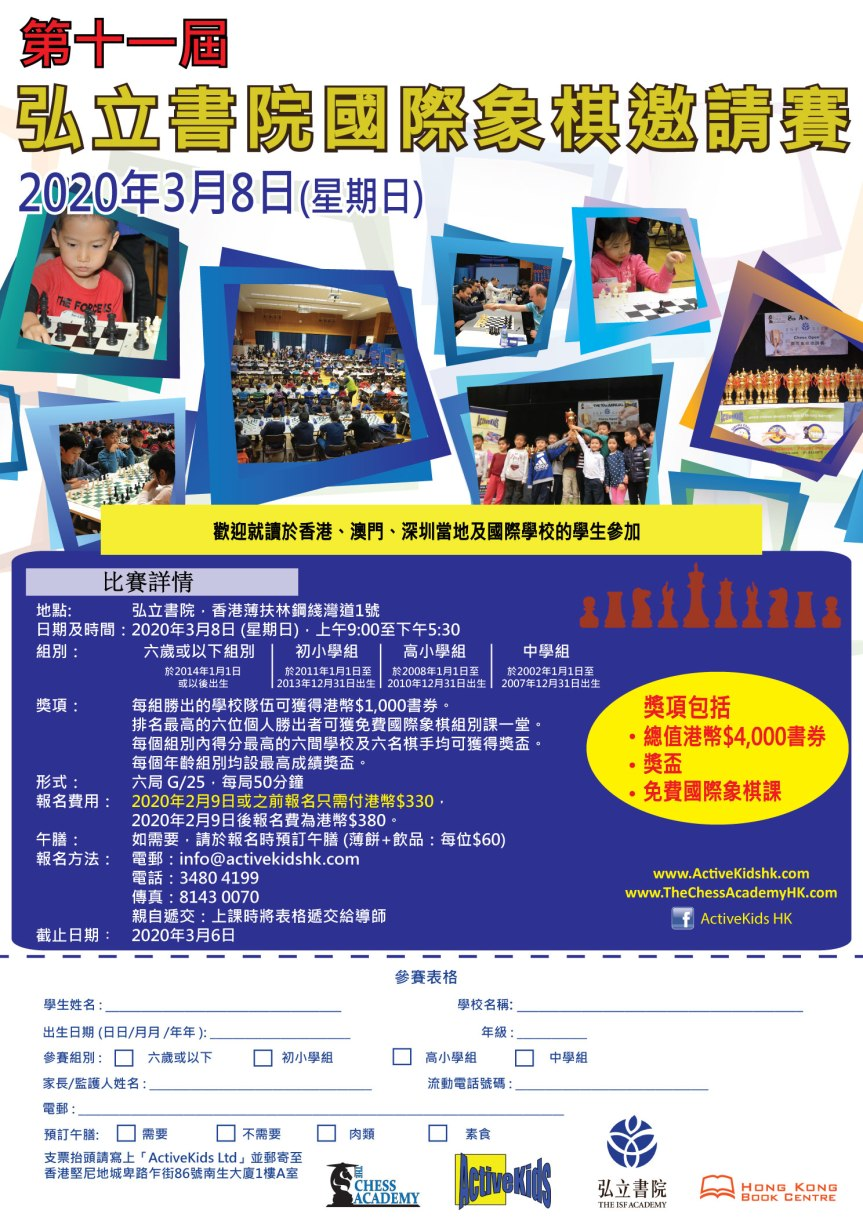 ISF-Chess-Open-2020_cn