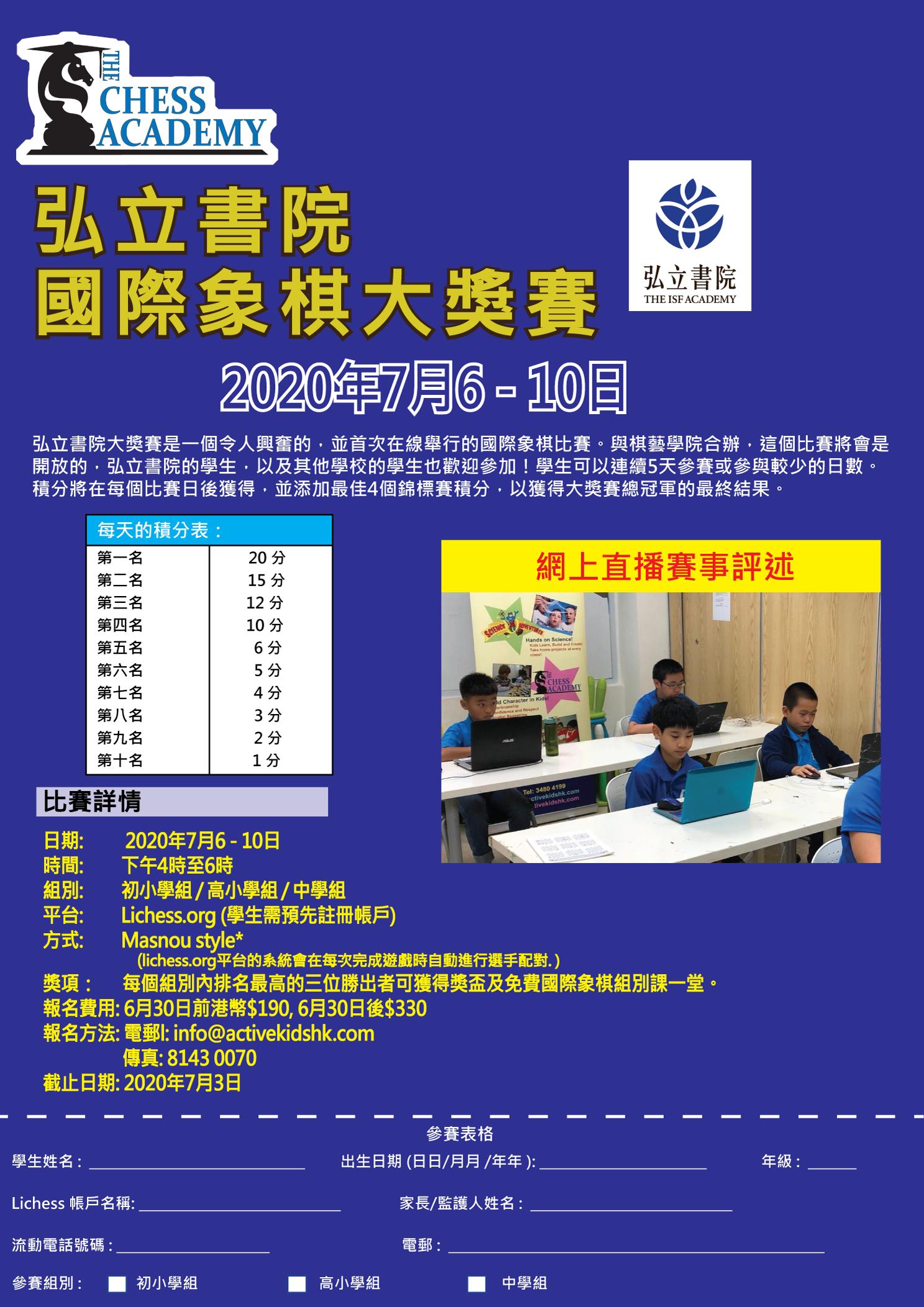 ISF-GP-2020_JUL_CN